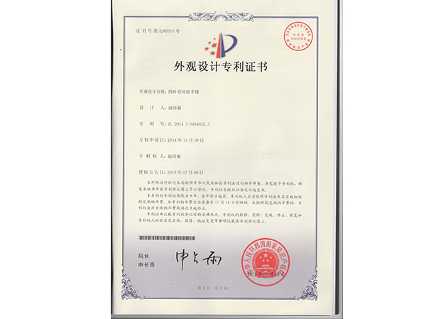 HDX product appearance registration certificate