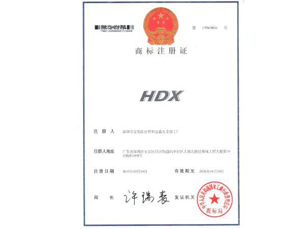 HDX trademark registration card